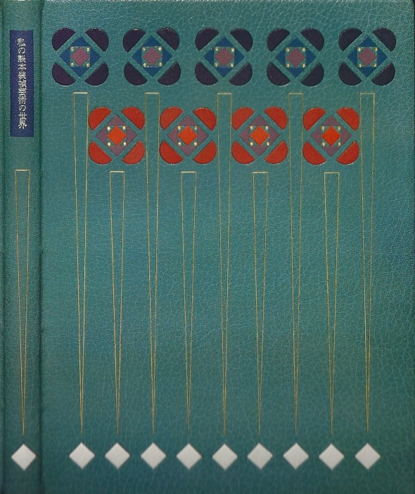 Kerstin Tini Miura. My World of Bibliophile Binding. Kyuryudo, Tokyo, 1980. 14 x 10 inches. Bound in 1981.